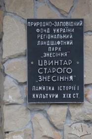 Табличка при вході до цвинтаря