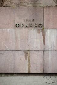 Вул. Університетська. Пам'ятник Іванові Франку. П'єдестал