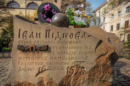 Pl. Pidkovy. Ivan Pidkova monument. Inscription says: Ivan Pidkova, hero of common struggle of Ukrainian and Moldavian peoples against Turkish invaders was executed by Polish Szlachta in Lviv on 16th of June in year 1578