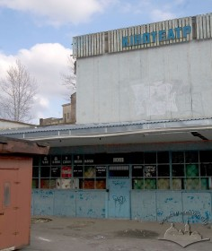 Вул. Шептицьких, 45. Фрагмент фасаду з головним входом