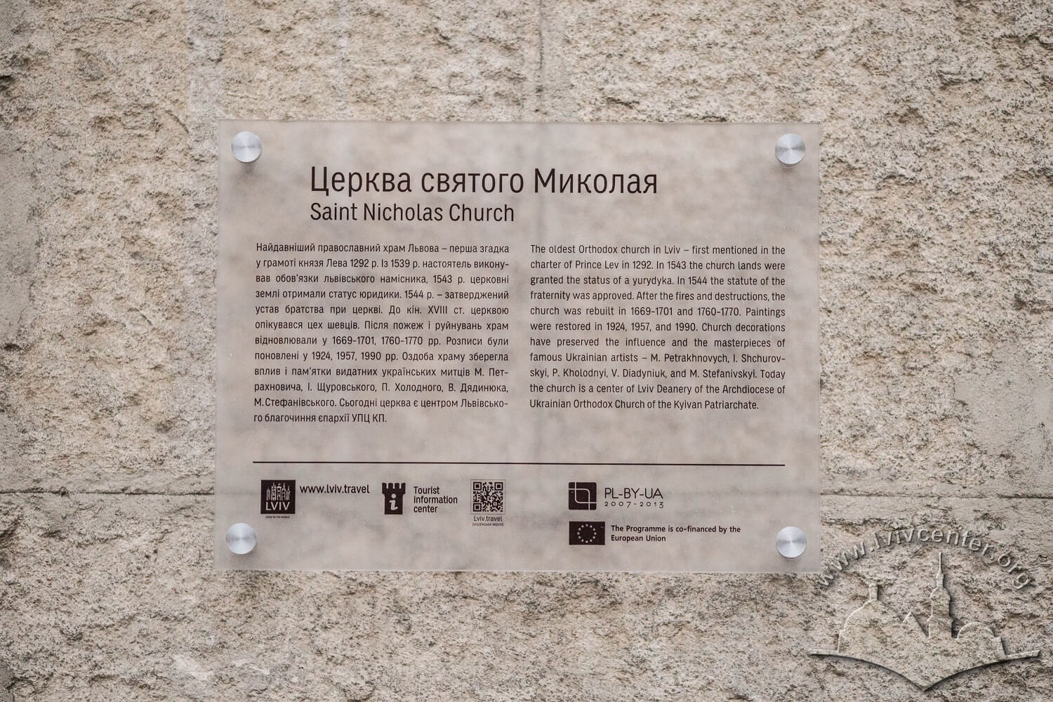 Vul. Khmelnytskoho, 28. A plaque attached to the building's facade/Photo courtesy of Nazarii Parkhomyk, 2015