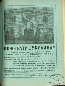 """Афіша кінотеатру """"Україна"""""""