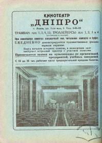 """Реклама кінотеатру """"Дніпро"""""""