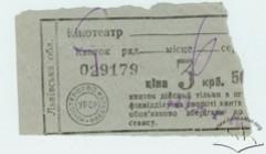 """Вхідний квиток кінотеатру """"Парк"""", 1954 р."""