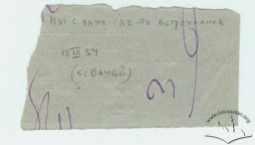 Зворотний бік вхідного квитка, 1954 р.