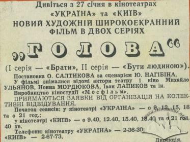 Анонс кінострічки, 1964 р.