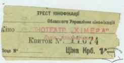 """Вхідний квиток на сеанс кінотеатру """"Хімера"""", 1940 р."""