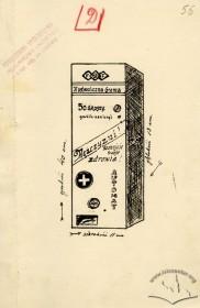 Автомат з продажу презервативів, 1930-і рр.