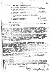 Акт про інспекцію будівлі павільйону у 1941 р.