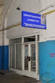 """Пл. Григоренка, 5. Вхід до приміщень театру """"Воскресіння"""""""