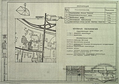 Blueprint  (Lviv Prombudproekt, archives)