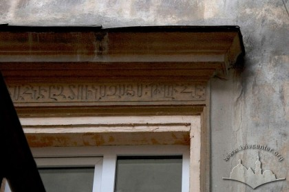 Vul. Ruska, 4. One of the windows on a lateral facade. It's trimming contains an Armenian inscription