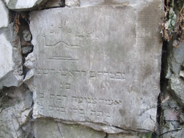 Вул. Генерала Чупринки, 96. Фрагмент  надгробка – мацеви з львівського юдейського цвинтаря у підпірній стіні в північній частині ділянки.