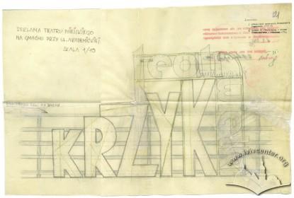 """Реклама Великого міського театру і вистави """"Крик"""" на балюстраді будинку (1935 р.)"""