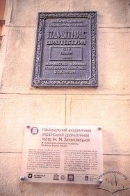 Vul. Lesi Ukrainky, 1. Plaques signifying that the building is a monument of architecture