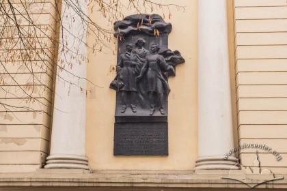 """Вул. Стефаника, 2. Рельєф на торці східного крила будинку, присвячений засновникам """"Руської Трійці"""", відкрита у 1987 р."""