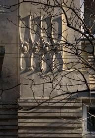 Вул. Богуна, 5. Фрагмент ліпного декору в рівні 3-го поверху