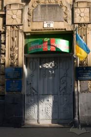 Вул. Руська, 20. Головний портал будинку з кованими дверима та сецесійним, переважно рослинним декором.