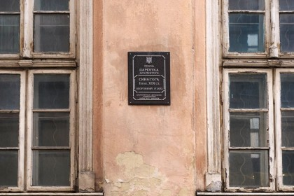 Vul. Vuhilna, 1-3. Former Jakub Glanzer's synagogue. Detail of the facade with the plaque stating its memorial status