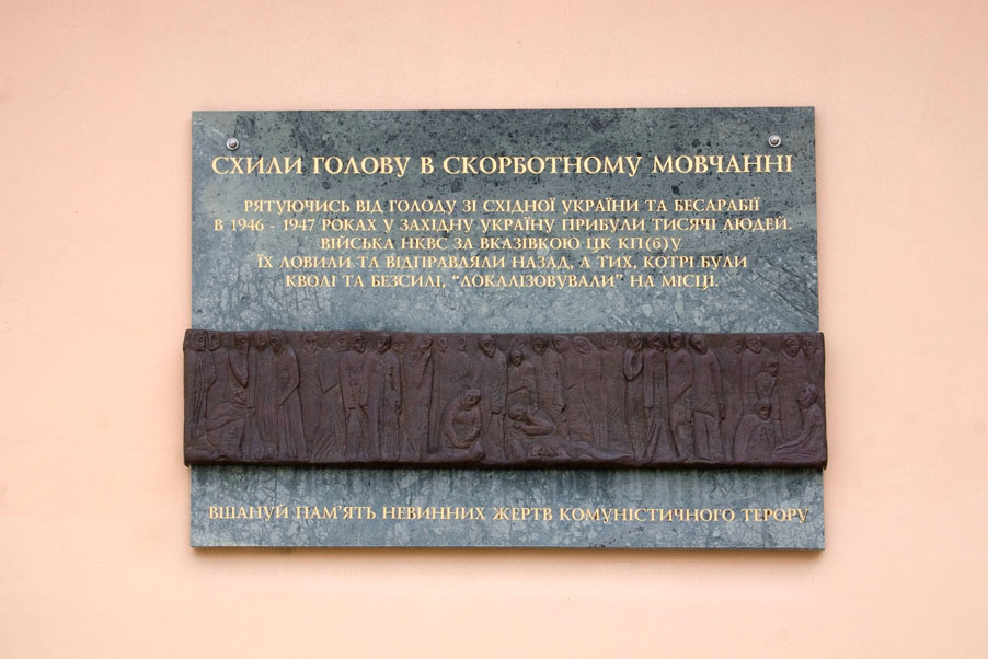 Vul. Ohirkova, 2. Memorial plaque on one of the facades/Photo courtesy of Ihor Zhuk, 2013