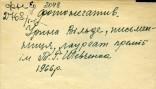 Ірина Вільде. З колекції Національного музею імені Андрея Шептицького