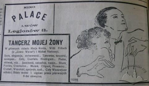 """Реклама фільму """"Танцівник моєї дружини"""" в газеті."""